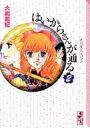 はいからさんが通る 2 講談社漫画文庫 / 大和和紀 ヤマトワキ 【文庫】