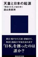 天皇と日本の起源 「飛鳥の大王」の謎を解く 講談社現代新書 / 遠山美都男 【新書】