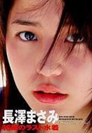 【送料無料】 Summertime Blue 長澤まさみ写真集 / 長澤まさみ 【単行本】