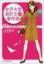 女子大生会計士の事件簿 DX.2 騒がしい探偵や怪盗たち 角川文庫 /...