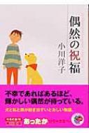 偶然の祝福 角川文庫 / 小川洋子(1962-) 【文庫】