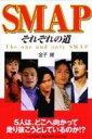 【送料無料】 SMAPそれぞれの道 RECO BOOKS / 金子健 【単行本】