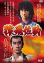【送料無料】 猿飛佐助-The Jumping Monkey-DVD-BOX 【DVD】