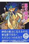 風の城砦(カスバ) 第1巻 白泉社文庫 / 河惣益巳 【文庫】