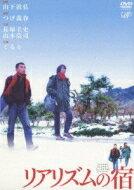リアリズムの宿 【DVD】