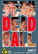 死球〜dead ball〜Vol.1 【DVD】