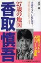 香取慎吾 27歳の地図 RECO BOOKS / 金子健 【単行本】