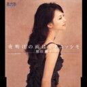相田翔子 / 夜明けの雨はピアニッシモ 【CD Maxi】