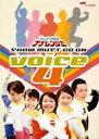 ミュージカル / テレアサ戦隊アナレンジャー SHOW MUST GO ON VOICE 4 【DVD】