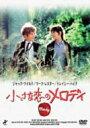 小さな恋のメロディ 【DVD】