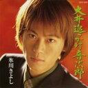 氷川きよし ヒカワキヨシ / 大井追っかけ音次郎 / 花の渡り鳥 【CD Maxi】