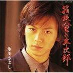氷川きよし ヒカワキヨシ / 箱根八里の半次郎 【CD Maxi】