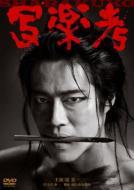 ミュージカル / 写楽考 【DVD】