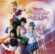【送料無料】 ミュージカル / CBC・TBS系: : 美少女戦士セーラームーン全曲集 【CD】