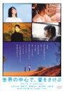 世界の中心で、愛をさけぶ スタンダード・エディション 【DVD】