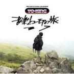 【送料無料】 Yo-king (倉持陽一) ヨーキング / 音楽とユーモアの旅 【CD】