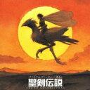ファイナルファンタジー外伝 聖剣伝説 サウンドコレクションズ 【CD】