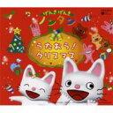 ノンタン / げんきげんきノンタン★うたおう!クリスマス 【CD】