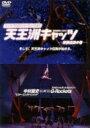 【送料無料】 天王洲キャッツ 〜楽園伝説の巻〜 【DVD】