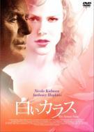 白いカラス Dual Edition 【DVD】
