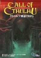 【送料無料】 クトゥルフ神話TRPG H.P.ラヴクラフト世界のホラーロールプレイング ログイン・テ...