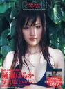 【送料無料】 HEROINE 綾瀬はるか写真集 / 綾瀬はるか 【本】