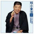 桂小金治 / 桂小金治一 [三方一両損][禁酒番屋] 【CD】