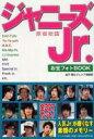 【送料無料】 ジャニーズJR.お宝フォトBOOK 原宿物語 RECO BOOKS / 金子健 【単行本】