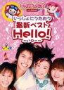 いっしょにうたおう 最新ベスト Hello!~ハロー~ 【DVD】