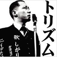 鳥肌実 トリハダミノル / トリズム 【CD】