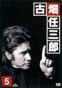 古畑任三郎 / 古畑任三郎 3rd season 5 【DVD】