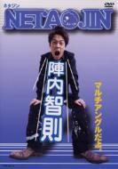 陣内智則 / NETA JIN 【DVD】