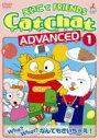 Cat Chat えいごでFRIENDS~アドバンスト1Who? What?なんでもきいちゃえ!~疑問文・特集~ 【DVD】