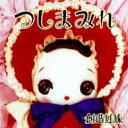 つしまみれ / 創造妊娠 【CD】