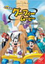 史上最強のグーフィー・ムービー / Xゲームで大パニック! 【DVD】