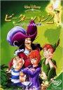 ディズニー / ピーター・パン2 -ネバーランドの秘密- 【DVD】