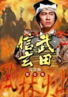 DVD Blu-ray プライスOFF!【送料無料】 Nhk大河ドラマ / 武田信玄 完全版 第壱集 【DVD】