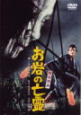 四谷怪談 お岩の亡霊 【DVD】