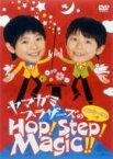 山上兄弟のホップ!ステップ!マジック!!〜てじな〜にゃの巻〜 【DVD】