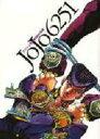 【送料無料】 JOJO6251 荒木飛呂彦の世界 愛蔵版コミックス / 荒木飛呂彦 アラキヒロヒコ 【コミック】