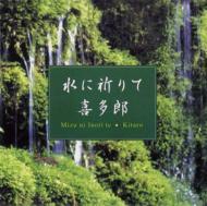 喜多郎 (シンセサイザー) キタロー / 水に祈りて 【CD】