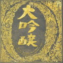 【送料無料】中島みゆき ナカジマミユキ / 大吟醸 【CD】