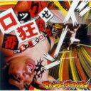 マキシマムザホルモン / ロック番狂わせc / wミノレバ☆ロック 【CD Maxi】