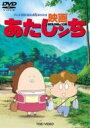 映画 あたしンち 【DVD】