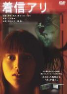 着信アリ / 着信アリ 【DVD】