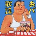 伊集院光選曲おバ歌謡 【CD】