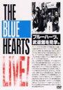 THE BLUE HEARTS ブルーハーツ / ザ・ブルーハーツライブ 1987.7.4 日比谷野音 1988.2.12 日本武道館 【DVD】