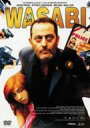 WASABI 【DVD】