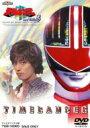 【送料無料】未来戦隊タイムレンジャー VOL.5 【DVD】