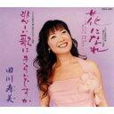 田川寿美 タガワトシミ / 花になれ -うめ さくら あやめ あじさい ひがんばなー / 悲しい歌はきらいですか 【CD Maxi】
